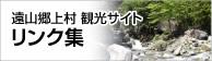 遠山郷上村 観光サイト リンク集